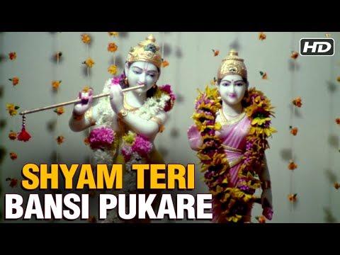 JANMASHTAMI SPECIAL   Shyam Teri Bansi Pukare Full Video Song   गीत गाता चल   Sachin   Sarika