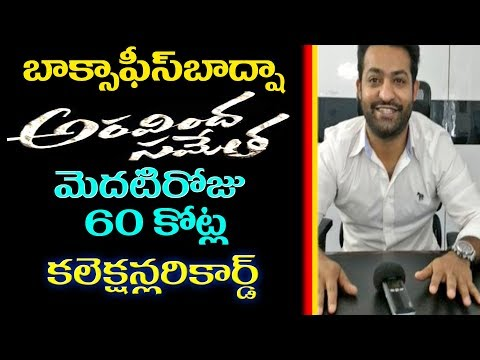 Aravindha Sametha first day collections|Aravindha Sametha box office collections