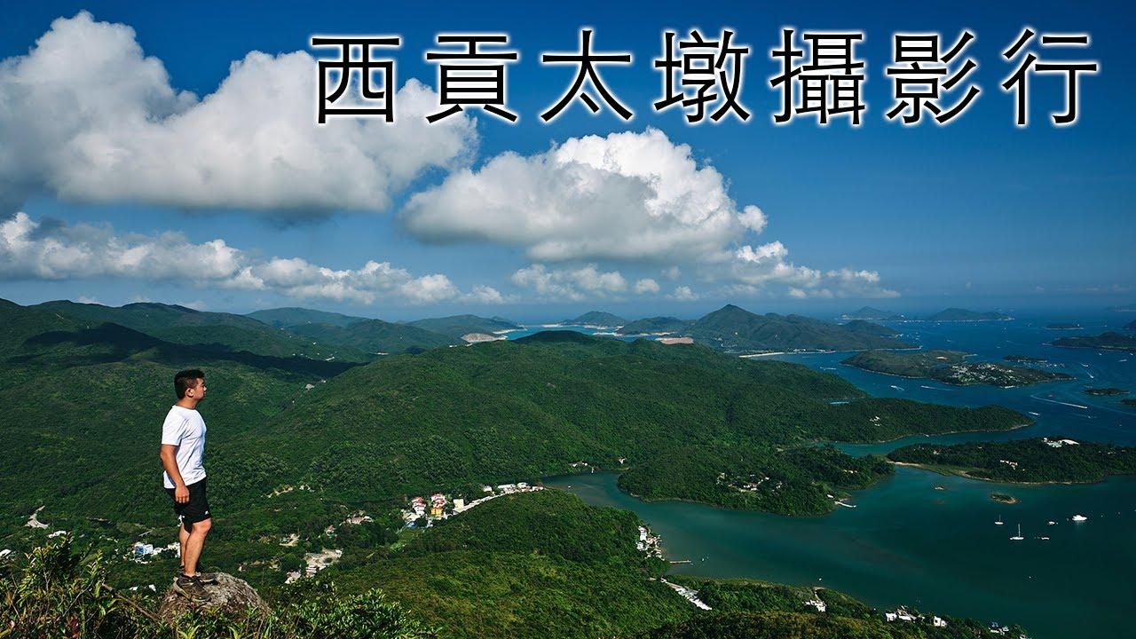 西貢太墩攝影行 - YouTube
