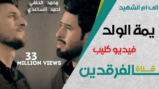 Repeat youtube video يمة الولد | احمد الساعدي | محمد الحلفي |   مواساة لام الشهيد | 2015 |  Video Clip
