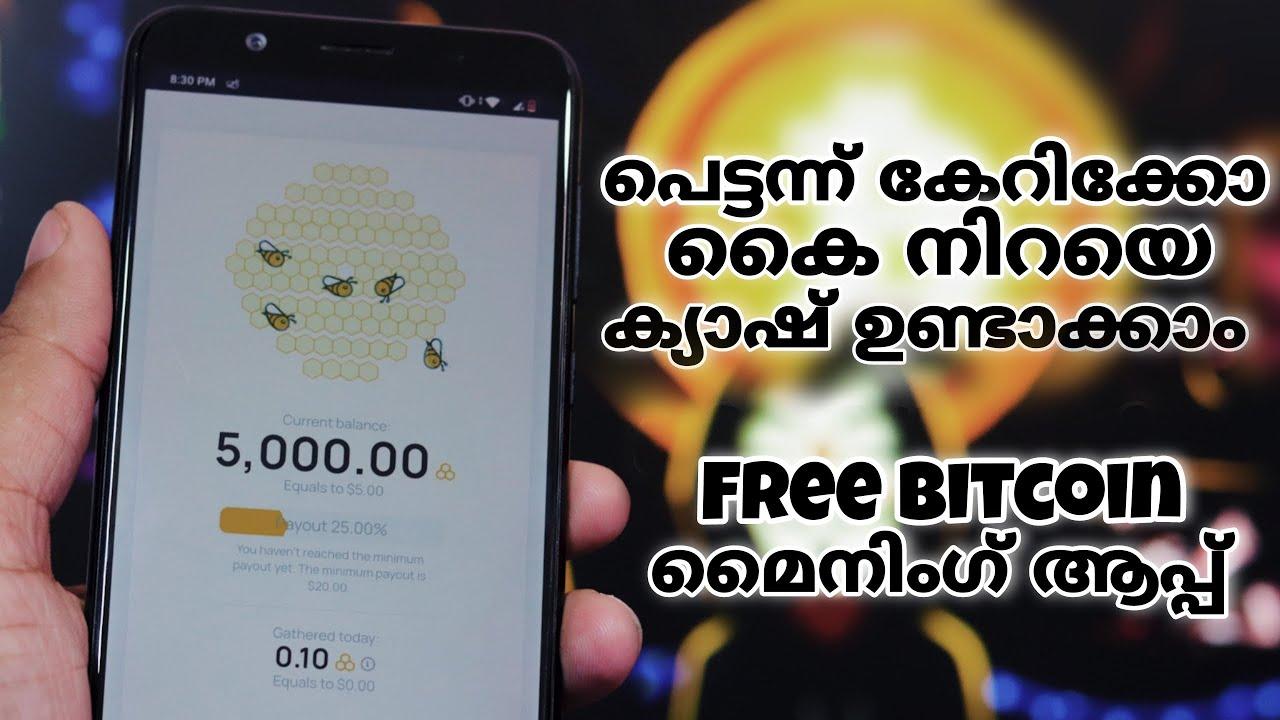 ഇനി കളികൾ വേറെ ലെവൽ!!Bitcoin Mining Malayalam   Free Crypto Currency Rewards Malayalam
