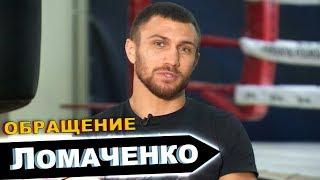 Обращение Василия Ломаченко к своим болельщикам