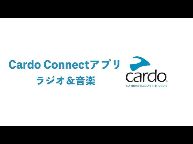 Cardo Connectアプリでのラジオ・音楽操作方法