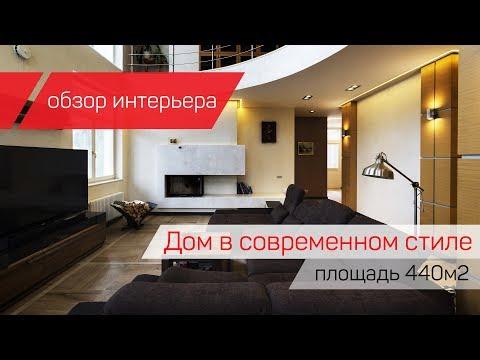 Обзор интерьера / Дом в современном стиле / Площадь 440м2