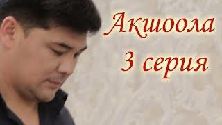 Акшоола 3 серия - Кыргыз кино сериалы