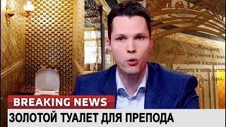 Золотой туалет для препода. Ломаные новости от 18.01.18