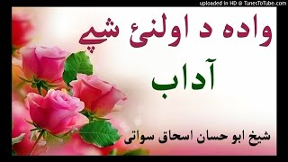 Repeat youtube video sheikh abu hassaan swati pashto bayan - د واده د اولنۍ شپې اداب