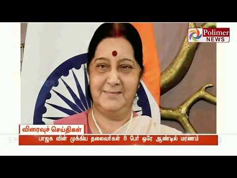 பாஜக வின் முக்கிய தலைவர்கள் 8 பேர் ஒரே ஆண்டில் மரணம்  வாஜ்பாய், சுஷ்மா, அருண்ஜேட்லி உள்ளிட்டோரை இழந்தது பா.ஜ.க.  Watch Polimer News on YouTube which streams news related to current affairs of Tamil Nadu, Nation, and the World. Here you can watch breaking news, live reports, latest news in politics, viral video, entertainment, Bollywood, business and sports news & much more news in tamil. Stay tuned for all the breaking news in tamil.  #PolimerNews | #Polimer | #PolimerNewsLive | #TamilNews | #PolimerLive | #PolimerLiveNews | #PolimerNewsLiveinTamil | #TamilNewsLive | #TamilLiveNews  ... to know more watch the full video &  Stay tuned here for latest news updates..  Android : https://goo.gl/T2uStq  iOS         : https://goo.gl/svAwa8  Polimer News App Download : https://goo.gl/MedanX  Subscribe: https://www.youtube.com/c/polimernews  Website: https://www.polimernews.com  Like us on: https://www.facebook.com/polimernews  Follow us on: https://twitter.com/polimernews   About Polimer News:  Polimer News brings unbiased News and accurate information to the socially conscious common man.  Polimer News has evolved as a 24 hours Tamil News satellite TV channel. Polimer is the second largest MSO in TN catering to millions of TV viewing homes across 10 districts of TN. Founded by Mr. P.V. Kalyana Sundaram, the company currently runs 8 basic cable TV channels in various parts of TN and Polimer TV, a fully integrated Tamil GEC reaching out to millions of Tamil viewers across the world. The channel has state of the art production facility in Chennai. Besides a library of more than 350 movies on an exclusive basis , the channel also beams 8 hours of original content every day. The channel has extended its vision to various genres including Reality. In short, Polimer is aiming to become a strong and competitive channel in the GEC space of Tamil Television scenario. Polimer's biggest strength is its people. The channel has some of the best talent on its rolls. A clear vision backed