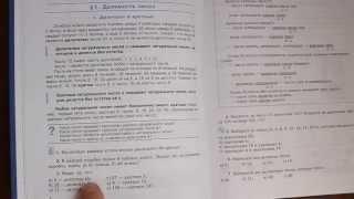 Задача №3. Математика 6 класс Виленкин.