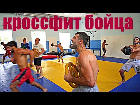 Бомбовый кроссфит бойца ММА. Тренировка на пределе. Сила,скорость,силовая выносливость,характер!