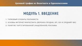 Целевой трафик из Вконтакте и Одноклассников