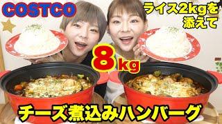 【大食い】コストコの煮込みハンバーグ10kg作って大満足!コストコのデリカ商品はすごい!【双子】【コストコ】