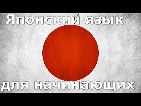 Японский язык Урок  17