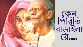 Download Video কেন পিরিতি বাড়াইলা | Keno Piriti Baraila | Shah Abdul Karim | MP3 3GP MP4