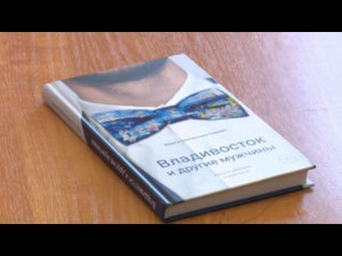 Новая книга о Владивостоке и... других мужчинах!