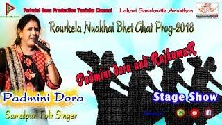 Kansi Baunsa ra pati/ Padmini Dora/ Rajkumar jal/Rourkela Nuakhai juhar/Lahari/Sambalpuri Song