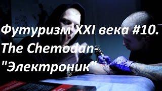 """Футуризм XXI века #10.  The Chemodan - """"Электроник"""""""