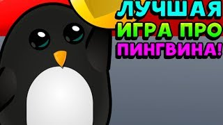 ЛУЧШАЯ ИГРА ПРО ПИНГВИНА! - Learn To Fly 3