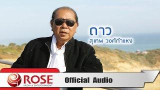 ดาว - สุเทพ วงศ์กำแหง (Official Audio)