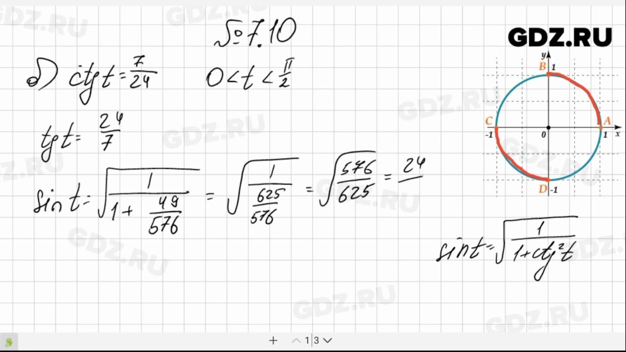 Гдз по алгебре 10-11 класс мордкович параграф 44 номер