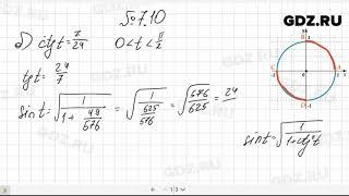 № 7.10- Алгебра 10-11 класс Мордкович