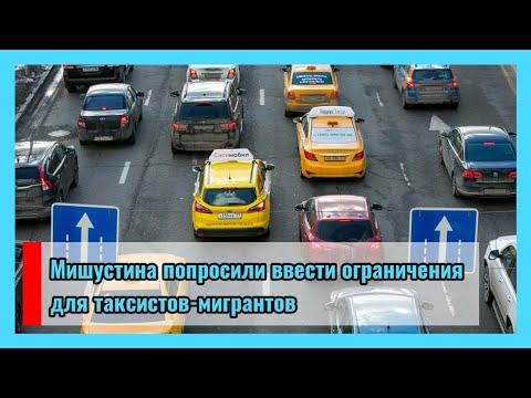 🔴 Мишустина попросили ввести ограничения для таксистов-мигрантов