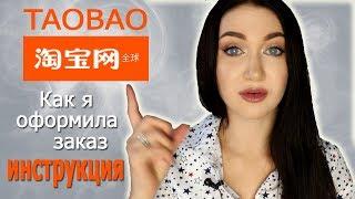 Как заказать с сайта TAOBAO \\ Видеоинструкция