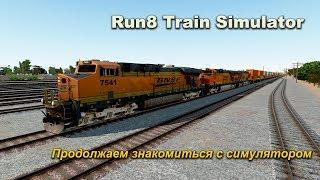 Фото Run8 Train Simulator Продолжаем знакомство