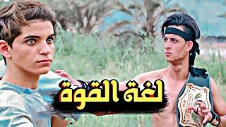 لغة القوة // فلم هادف شوفو شصار... #يوميات_سلوم