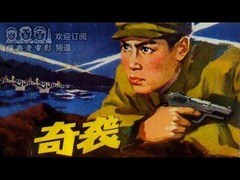 (高清全本)【奇袭】 中国经典怀旧电影  张勇手主演 1960 Chinese classical movie