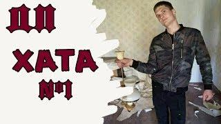 (Димон Путешественник )ХАТА - НАЧАЛО - №1