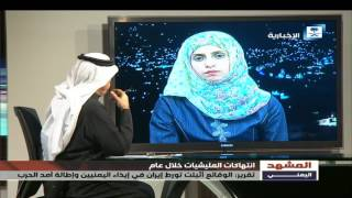 المشهد اليمني - حصاد عام من الانتهاكات الحوثية لحقوق الإنسان