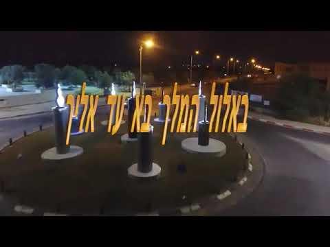 """מסר יומי קצר לעם ישראל מפי הרב הגאון רבי יורם אברג'ל זיע''א בנושא:""""באלול המלך בא עד אליך"""""""
