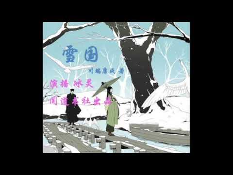有声小说《雪国》第一集(作者:川端康成,演播:冰灵)