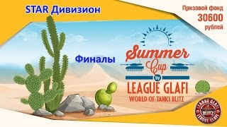 League Glafi WoT Blitz