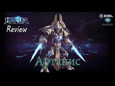 видео: heroes of the storm: Обзор-гайд (129 выпуск) - Артанис
