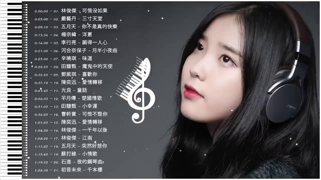 【鋼琴音樂】華語流行鋼琴曲 紓壓音樂 一個人聽的音樂 - YouTube