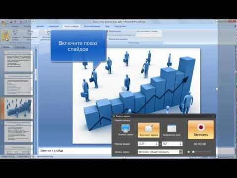 Как из PowerPoint сделать видео
