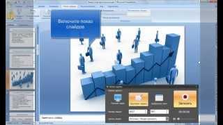 Как из PowerPoint сделать видео(В ролике наглядно показано, как из PowerPoint сделать видео с помощью программы