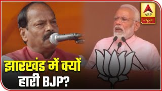 Why Did BJP Lose In Jharkhand Assembly Elections? | ABP News