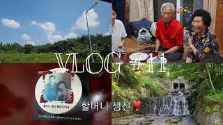 vlog) 할머니 생신? | 민주지산자연휴양림, 가족여…