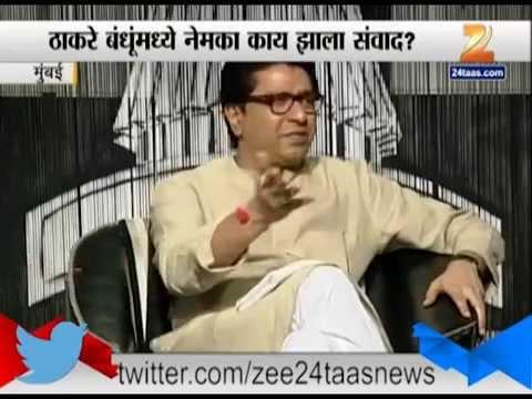 Uddhav Thackeray Called Raj Thackeray When Raj Was Not Feeling Well