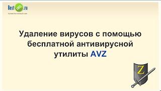 видео Антивирусная утилита AVZ