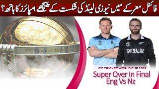 ENGLAND VS NEWZEALAND FINAL MATCH#WorldCup 2019#SUPEROVER