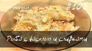 Рыба с белой фасолью и сливками