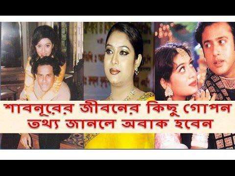 শাবনূরের জীবনের কিছু গোপন রহস্য - Secret News Of bangla actress Shabnur
