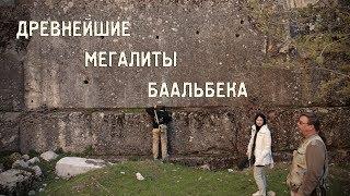Древнейшие Мегалиты Баальбека. Полная версия