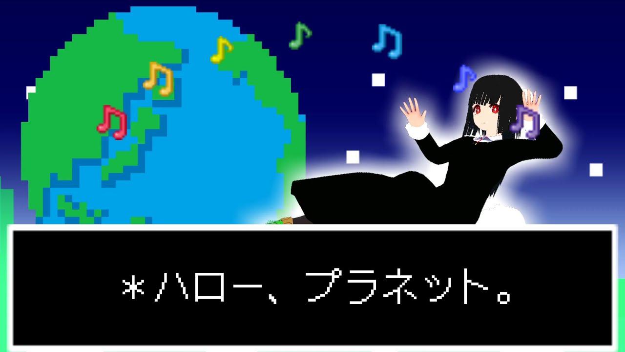 [歌ってみた]*ハロー、プラネット。/*Hello,Planet.-sasakure.UK [Cover:賽ノ目奏撫]