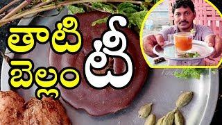 5 Kg Weight Loss in 1 Week with Thati Bellam Tea - Easy Weight Loss Recipe || తాటి బెల్లం టీ