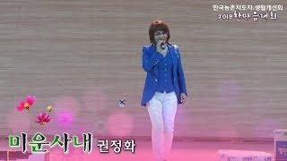 가수권정화/미운사내/2018청송한마음대회초대가수